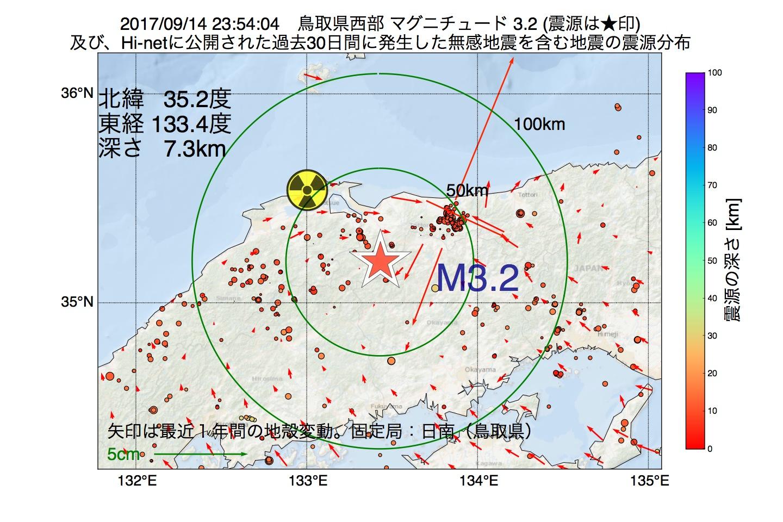 地震震源マップ:2017年09月14日 23時54分 鳥取県西部でM3.2の地震