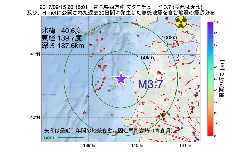 地震震源マップ:2017年09月15日 20時16分 青森県西方沖でM3.7の地震