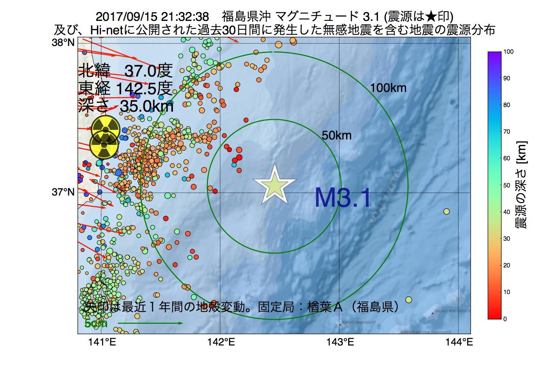 地震震源マップ:2017年09月15日 21時32分 福島県沖でM3.1の地震