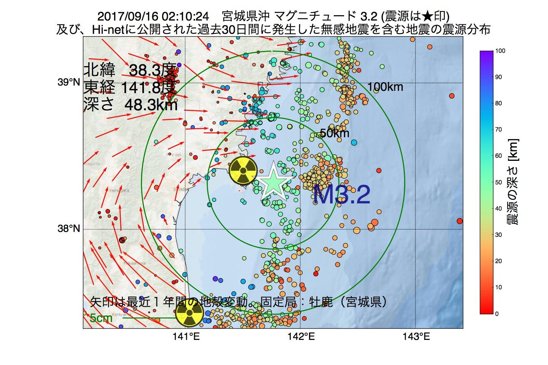 地震震源マップ:2017年09月16日 02時10分 宮城県沖でM3.2の地震