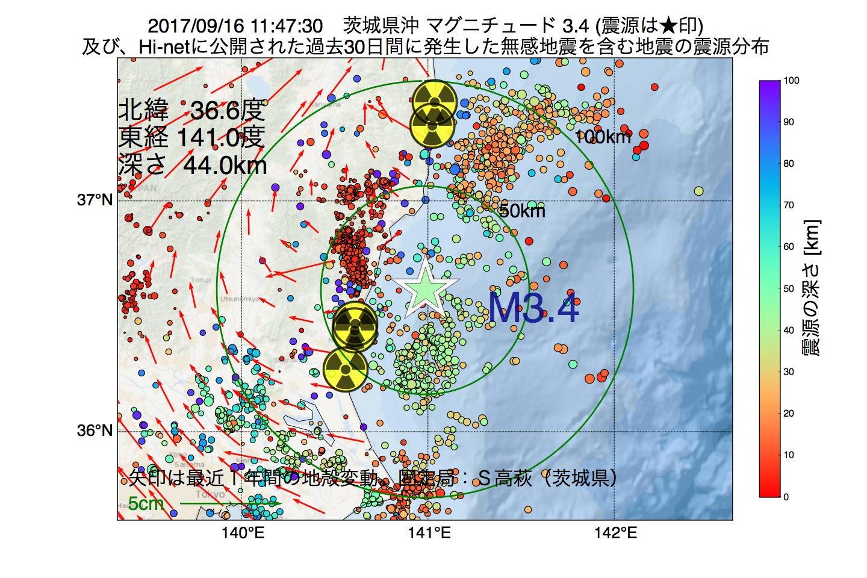 地震震源マップ:2017年09月16日 11時47分 茨城県沖でM3.4の地震