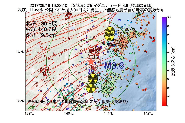 地震震源マップ:2017年09月16日 16時23分 茨城県北部でM3.6の地震