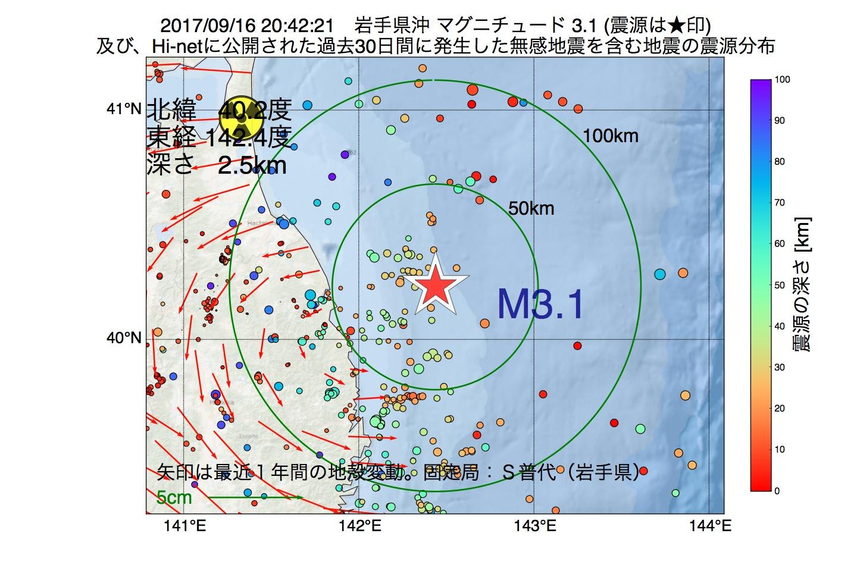 地震震源マップ:2017年09月16日 20時42分 岩手県沖でM3.1の地震