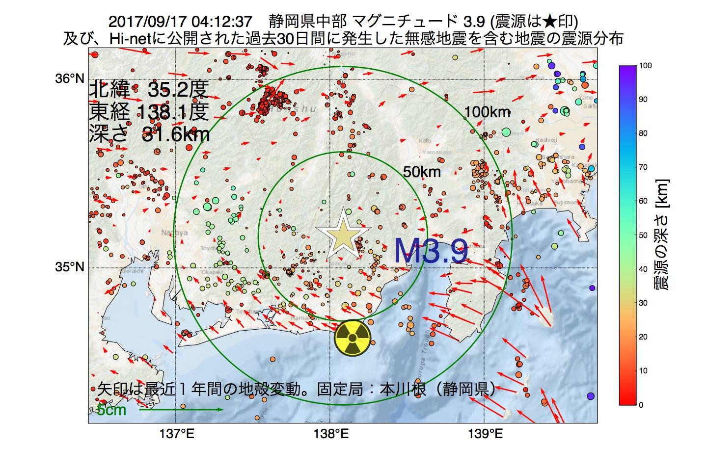 地震震源マップ:2017年09月17日 04時12分 静岡県中部でM3.9の地震