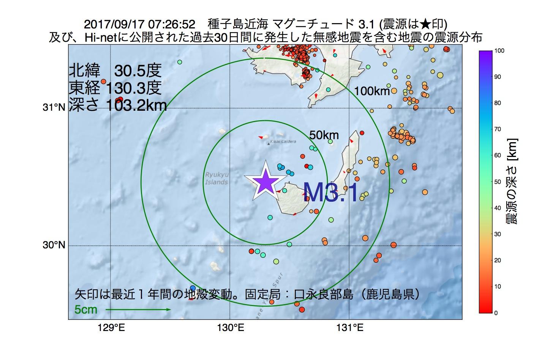 地震震源マップ:2017年09月17日 07時26分 種子島近海でM3.1の地震