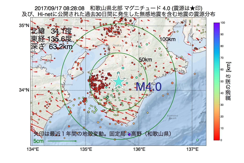 地震震源マップ:2017年09月17日 08時28分 和歌山県北部でM4.0の地震