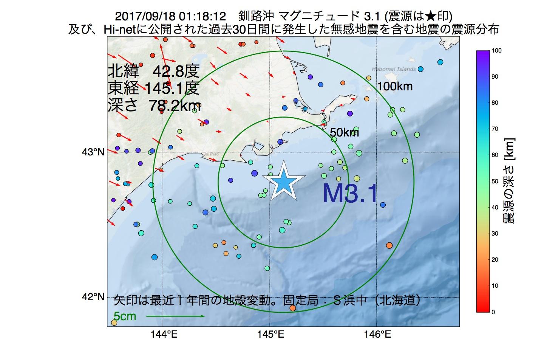 地震震源マップ:2017年09月18日 01時18分 釧路沖でM3.1の地震
