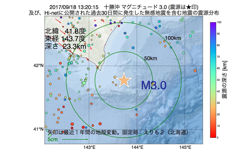 地震震源マップ:2017年09月18日 13時20分 十勝沖でM3.0の地震