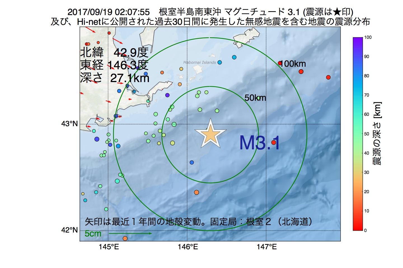 地震震源マップ:2017年09月19日 02時07分 根室半島南東沖でM3.1の地震