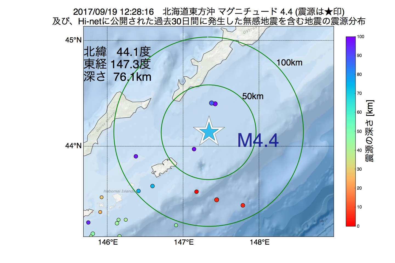 地震震源マップ:2017年09月19日 12時28分 北海道東方沖でM4.4の地震