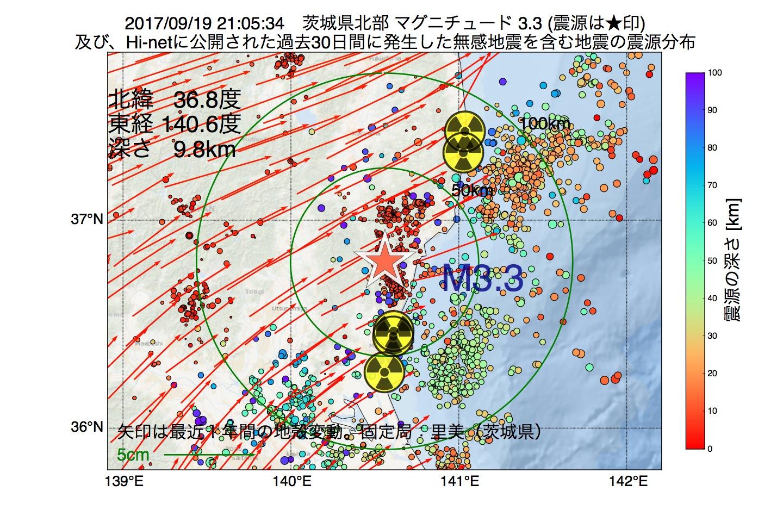 地震震源マップ:2017年09月19日 21時05分 茨城県北部でM3.3の地震
