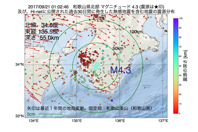 地震震源マップ:2017年09月21日 01時02分 和歌山県北部でM4.3の地震