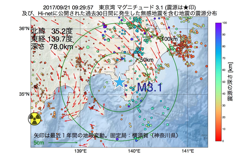 地震震源マップ:2017年09月21日 09時29分 東京湾でM3.1の地震
