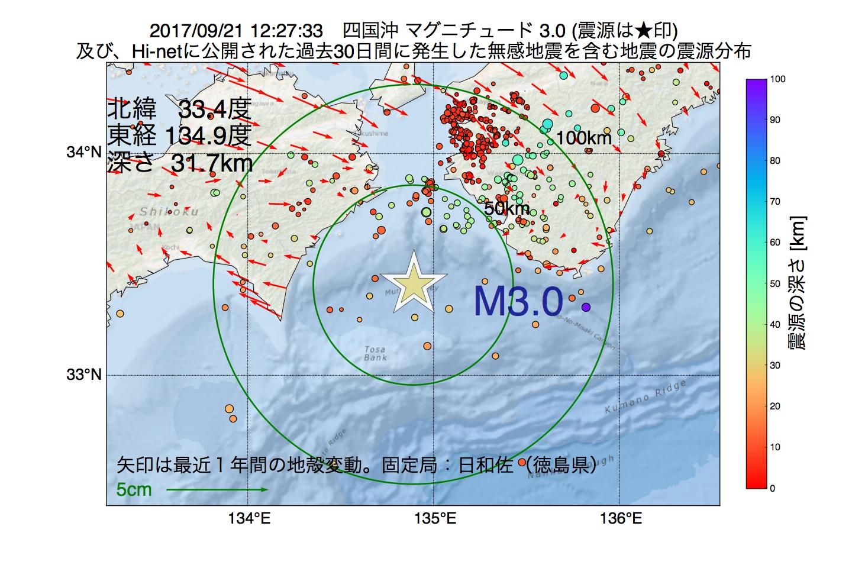 地震震源マップ:2017年09月21日 12時27分 四国沖でM3.0の地震