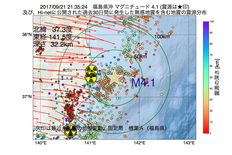 地震震源マップ:2017年09月21日 21時35分 福島県沖でM4.1の地震