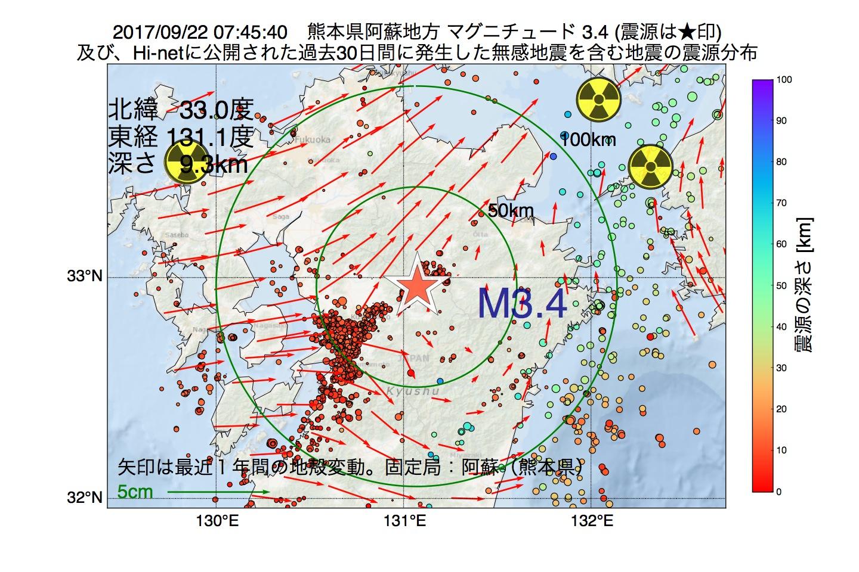 地震震源マップ:2017年09月22日 07時45分 熊本県阿蘇地方でM3.4の地震