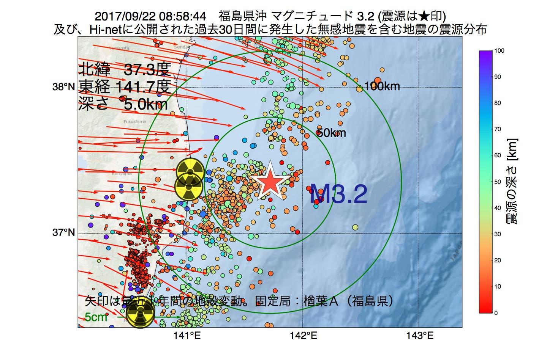 地震震源マップ:2017年09月22日 08時58分 福島県沖でM3.2の地震
