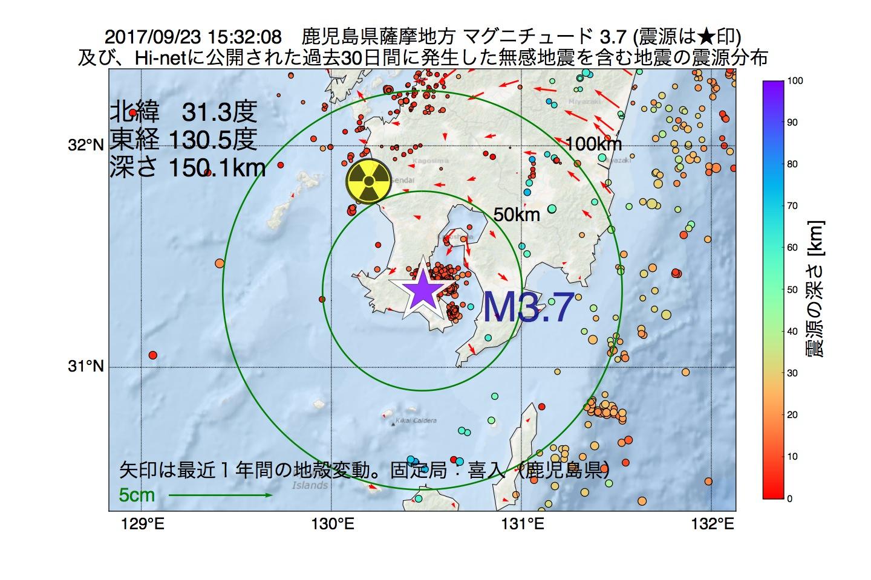 地震震源マップ:2017年09月23日 15時32分 鹿児島県薩摩地方でM3.7の地震