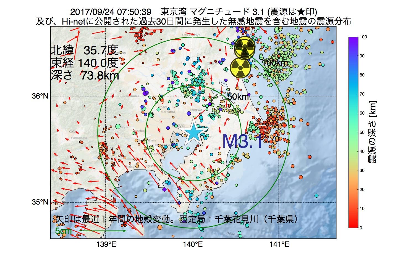 地震震源マップ:2017年09月24日 07時50分 東京湾でM3.1の地震