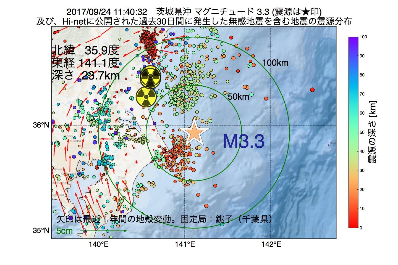 地震震源マップ:2017年09月24日 11時40分 茨城県沖でM3.3の地震