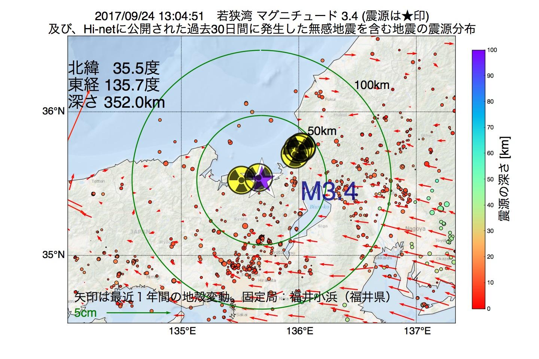 地震震源マップ:2017年09月24日 13時04分 若狭湾でM3.4の地震
