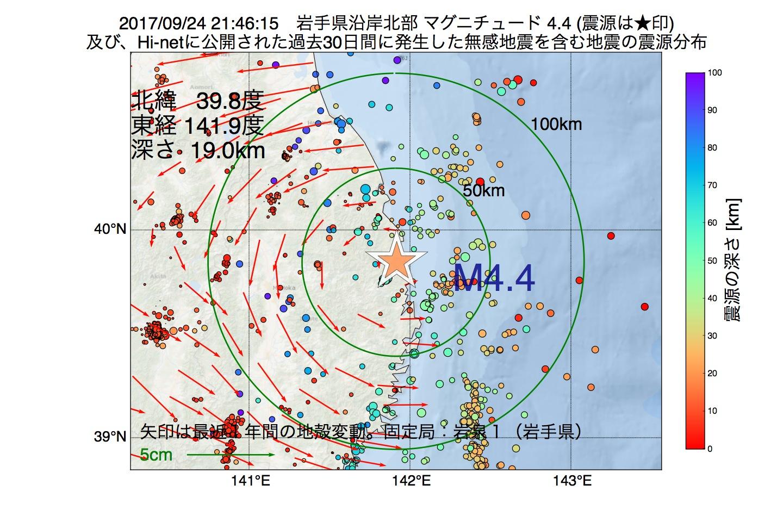 地震震源マップ:2017年09月24日 21時46分 岩手県沿岸北部でM4.4の地震