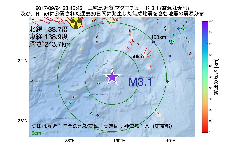 地震震源マップ:2017年09月24日 23時45分 三宅島近海でM3.1の地震