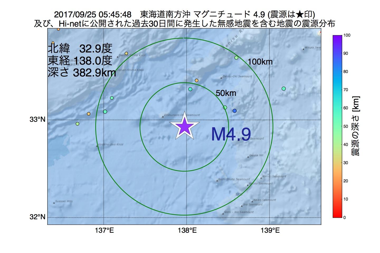 地震震源マップ:2017年09月25日 05時45分 東海道南方沖でM4.9の地震
