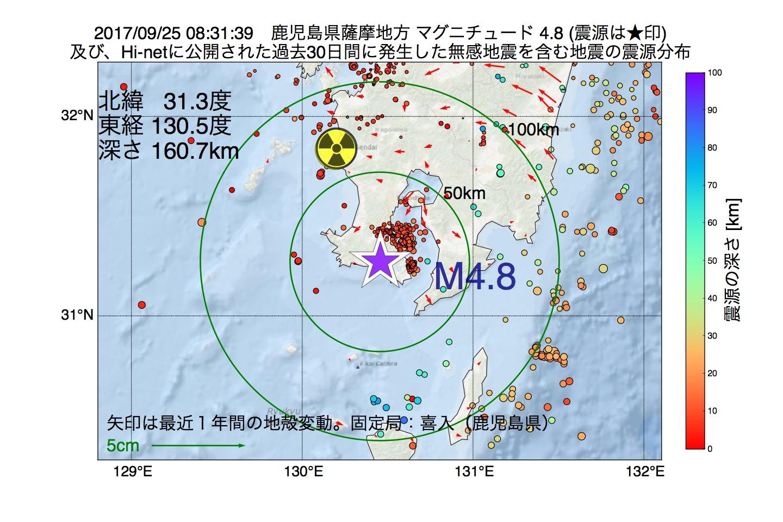 地震震源マップ:2017年09月25日 08時31分 鹿児島県薩摩地方でM4.8の地震
