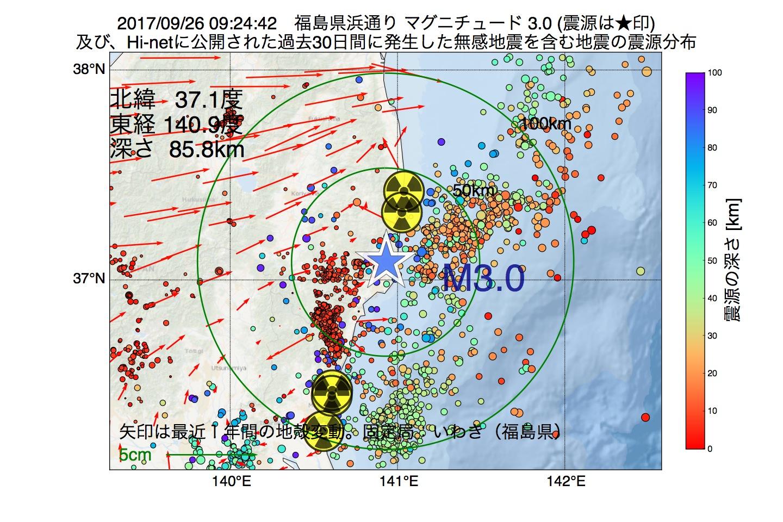 地震震源マップ:2017年09月26日 09時24分 福島県浜通りでM3.0の地震