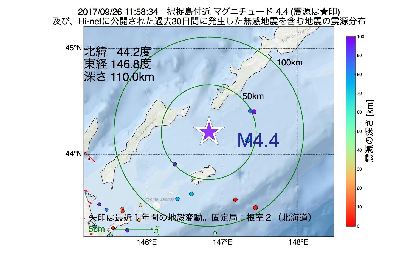 地震震源マップ:2017年09月26日 11時58分 択捉島付近でM4.4の地震