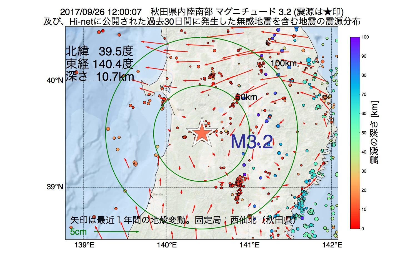 地震震源マップ:2017年09月26日 12時00分 秋田県内陸南部でM3.2の地震