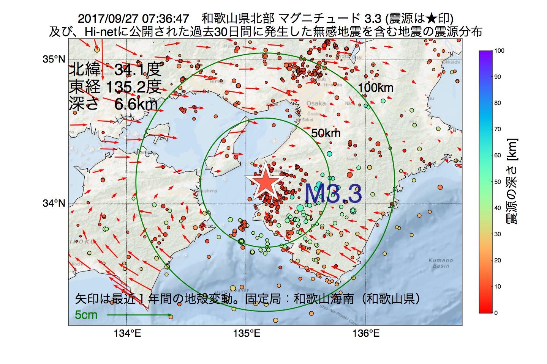 地震震源マップ:2017年09月27日 07時36分 和歌山県北部でM3.3の地震