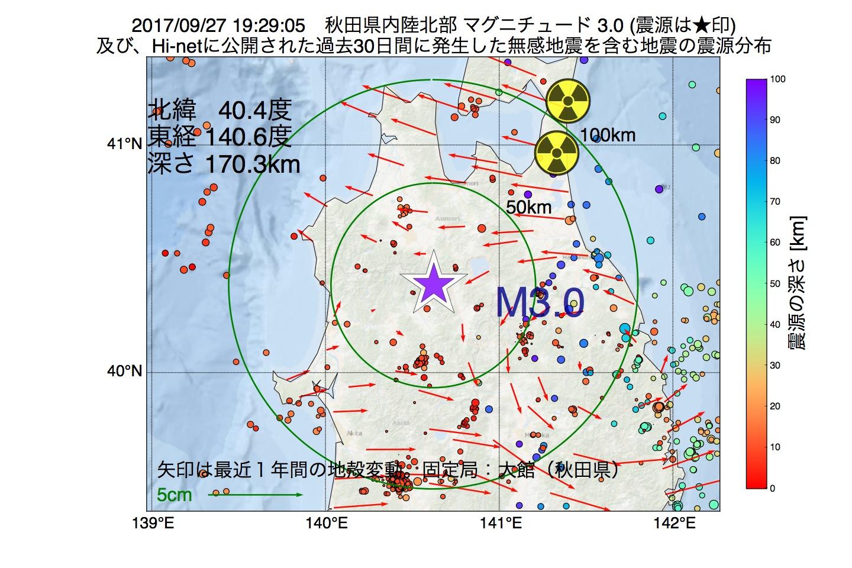地震震源マップ:2017年09月27日 19時29分 秋田県内陸北部でM3.0の地震