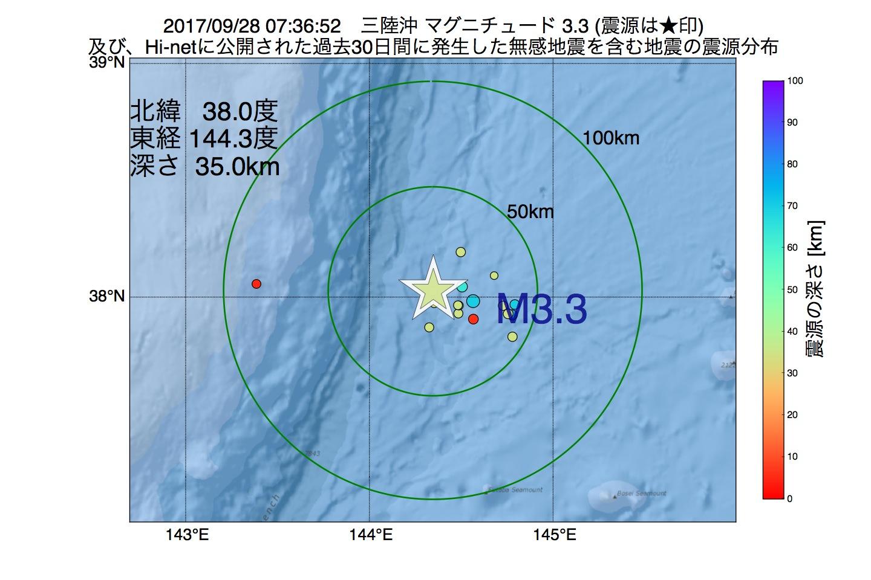 地震震源マップ:2017年09月28日 07時36分 三陸沖でM3.3の地震