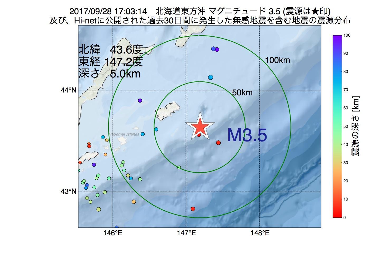 地震震源マップ:2017年09月28日 17時03分 北海道東方沖でM3.5の地震