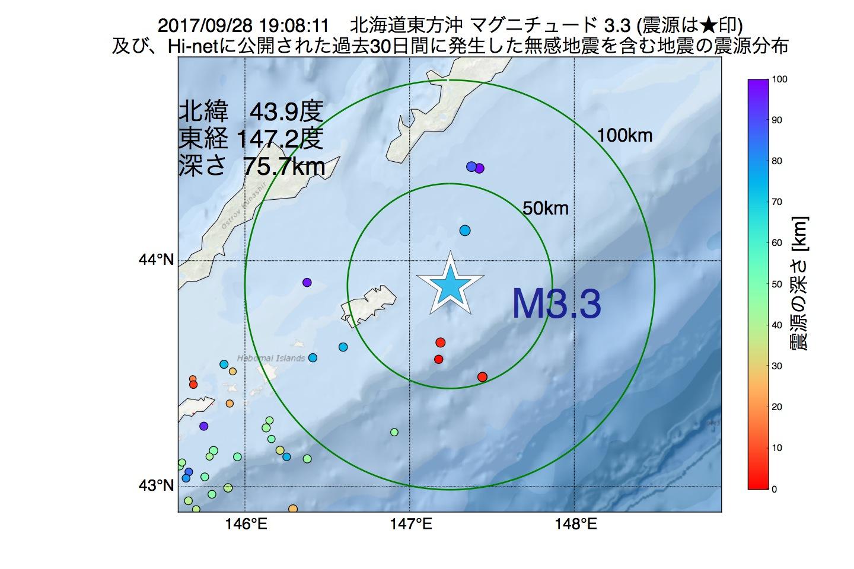 地震震源マップ:2017年09月28日 19時08分 北海道東方沖でM3.3の地震