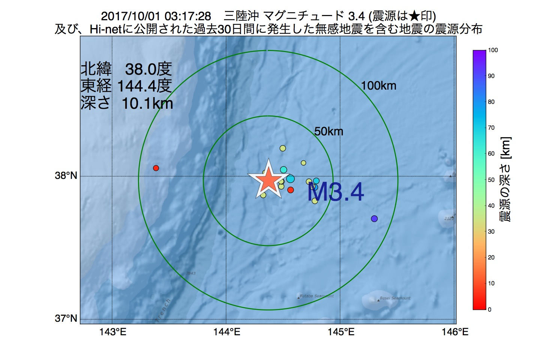 地震震源マップ:2017年10月01日 03時17分 三陸沖でM3.4の地震