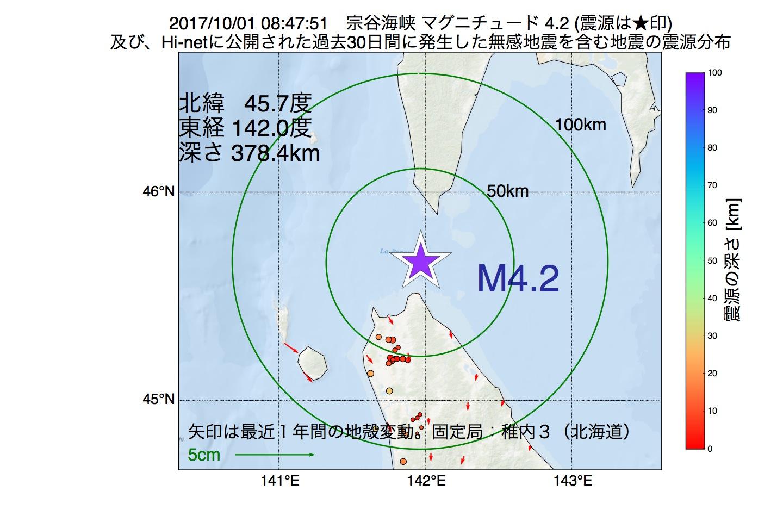 地震震源マップ:2017年10月01日 08時47分 宗谷海峡でM4.2の地震