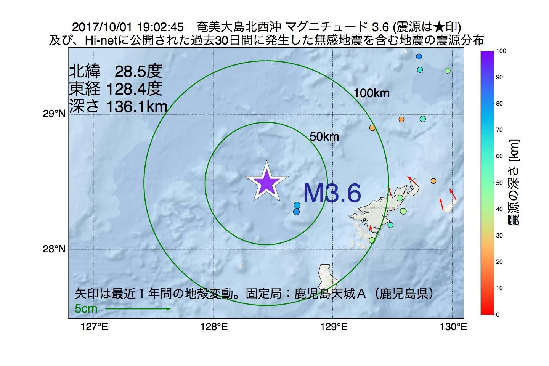地震震源マップ:2017年10月01日 19時02分 奄美大島北西沖でM3.6の地震