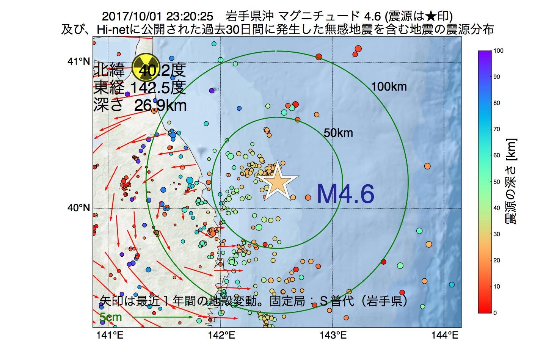 地震震源マップ:2017年10月01日 23時20分 岩手県沖でM4.6の地震