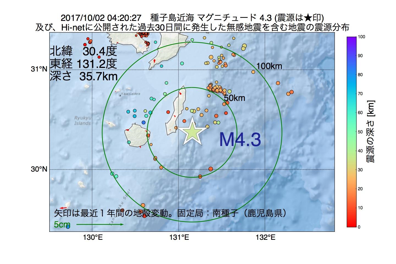 地震震源マップ:2017年10月02日 04時20分 種子島近海でM4.3の地震