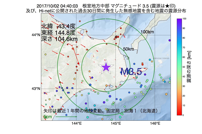 地震震源マップ:2017年10月02日 04時40分 根室地方中部でM3.5の地震