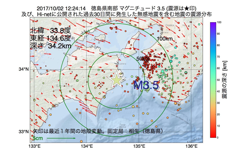地震震源マップ:2017年10月02日 12時24分 徳島県南部でM3.5の地震