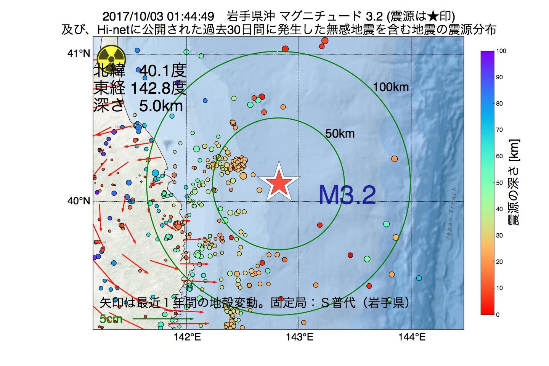 地震震源マップ:2017年10月03日 01時44分 岩手県沖でM3.2の地震