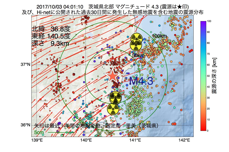 地震震源マップ:2017年10月03日 04時01分 茨城県北部でM4.3の地震