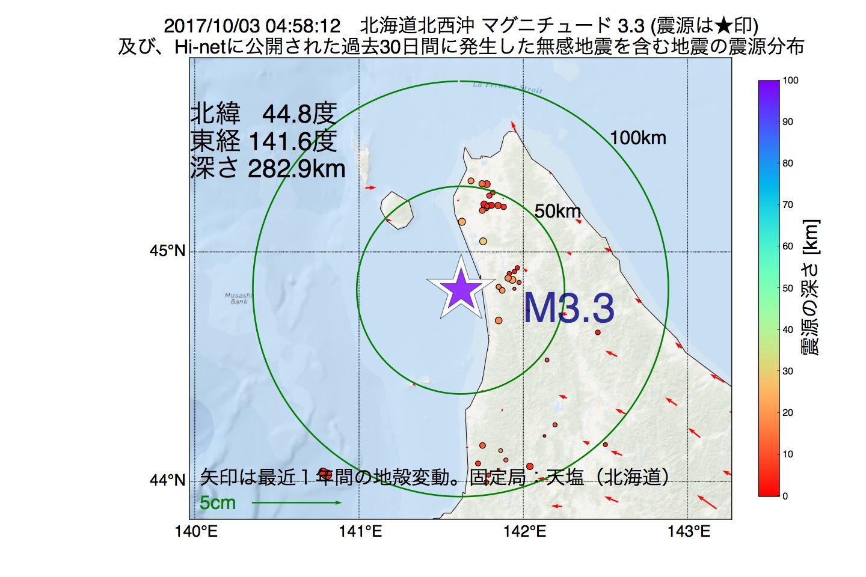 地震震源マップ:2017年10月03日 04時58分 北海道北西沖でM3.3の地震