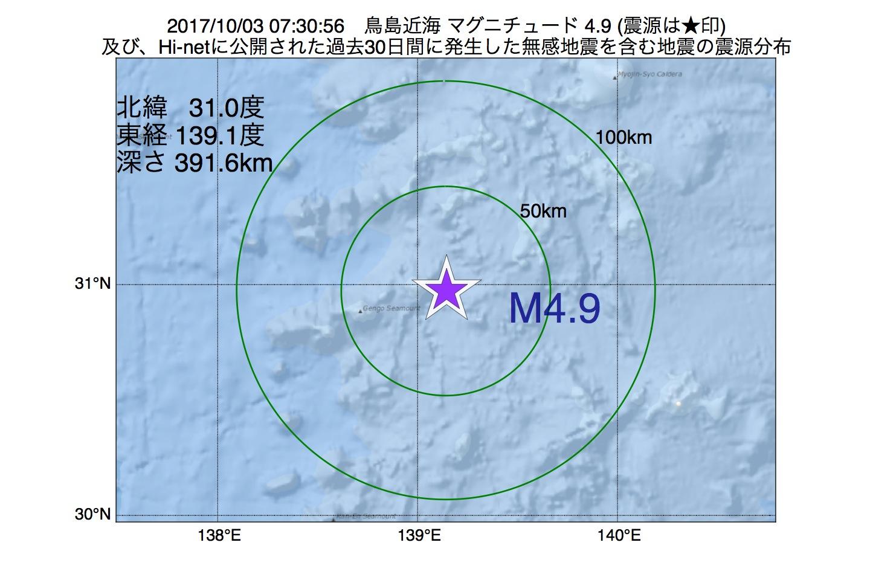 地震震源マップ:2017年10月03日 07時30分 鳥島近海でM4.9の地震