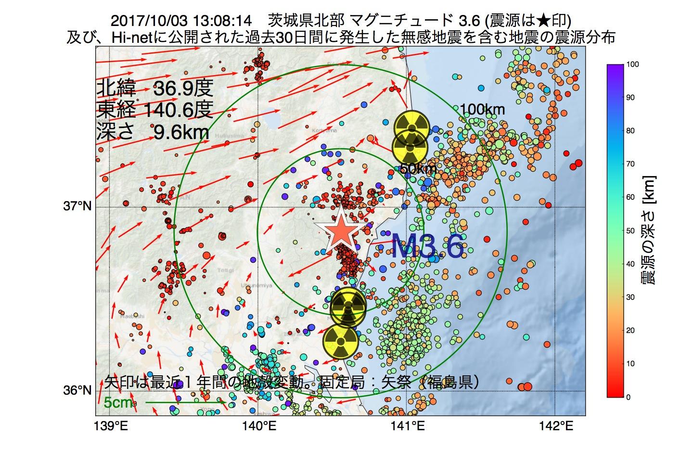 地震震源マップ:2017年10月03日 13時08分 茨城県北部でM3.6の地震