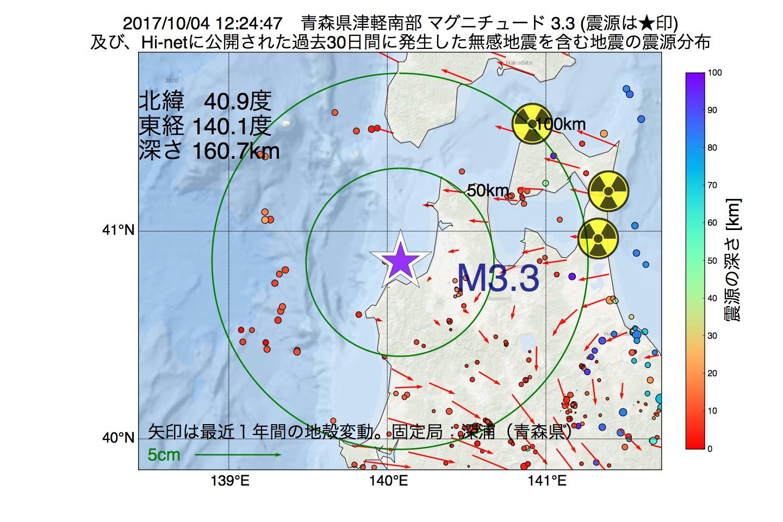 地震震源マップ:2017年10月04日 12時24分 青森県津軽南部でM3.3の地震